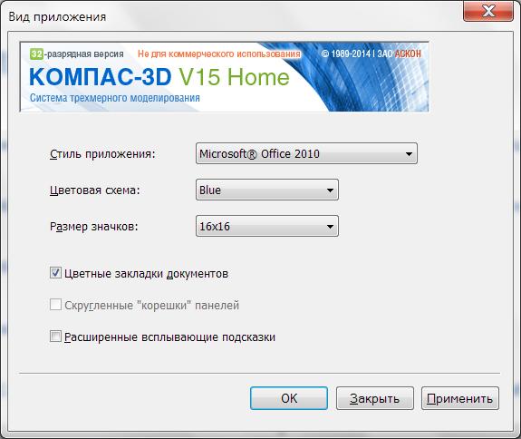 Компас Скачать Приложение На Компьютер - фото 11